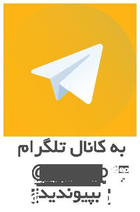 کانال تلگرام یوزویدو